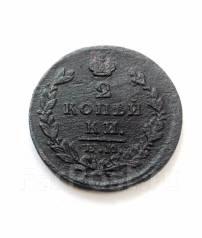 2 копейки Николай I 1827 г. ЕМ ИК. Не частая!