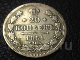 Монеты 1866 г серебро