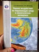 Учебник оценка воздействия на окр среду редкое издание