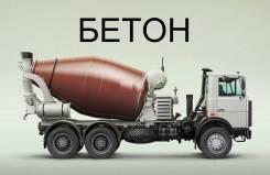 Бетон.