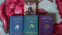 Продам книги Игра Престолов (6 частей + 1 часть предыстория)