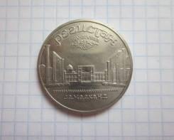 5 рублей 1989 Регистан