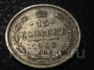 Монеты 15 копеек 1902-1908 г серебро
