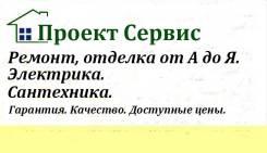Русская бригада опытных мастеров