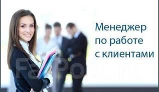 """Менеджер по работе с клиентами. АО """"Эксперт-финанс"""". Улица Красноармейская 18/2"""