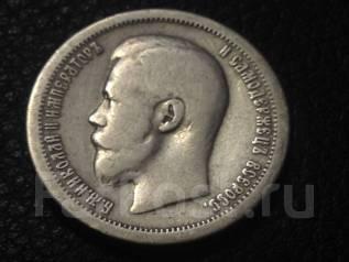Монета 50 копеек 1896 г Николай II серебро