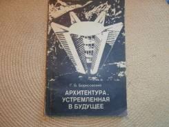 Г. Б. Борисовский. Архитектура, устремлённая в будущее. Изд.1977.