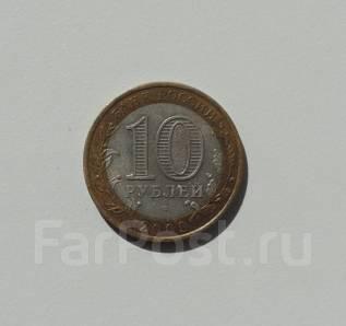 10 рублей 2009 год. Галич