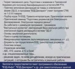 Обучение в ДВК дальневосточный цент-декларант, менеджер ВЭД
