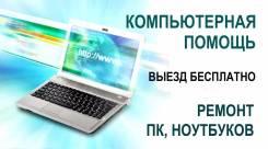 Компьютерная помощь. Ремонт ПК, ноутбуков. Срочный бесплатный выезд