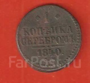 1 копейка серебром 1840 г. Царская Россия.