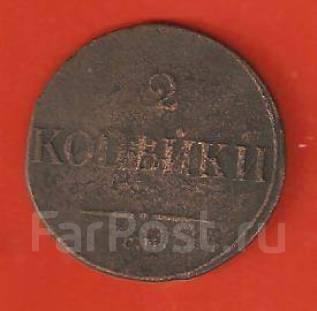 2 копейки 1834 г. СМ, редкий год. Царская Россия.