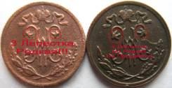 3 Лепестка на Вензеле! Редкая! 1/2 Коп.1899 г. (СПБ) Николай II Россия