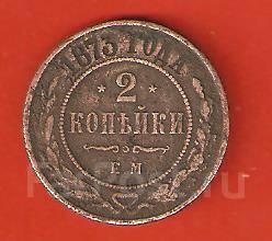2 копейки 1873 г. редкий год. Царская Россия.