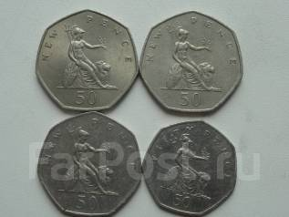 Великобритания 50 пенсов, 4 монеты. Без повторов! Торги с 1 рубля!