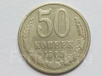 50 копеек 1966 года.