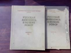 Книги о русской живописи