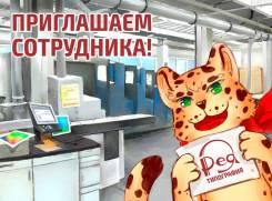 Технолог полиграфического производства. ООО Рея. Улица Днепровская 42б