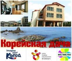 Южная Корея. Чеджу. Пляжный отдых. Корейская дача на о. Чеджу! Только белоснежный пляж и голубое море!