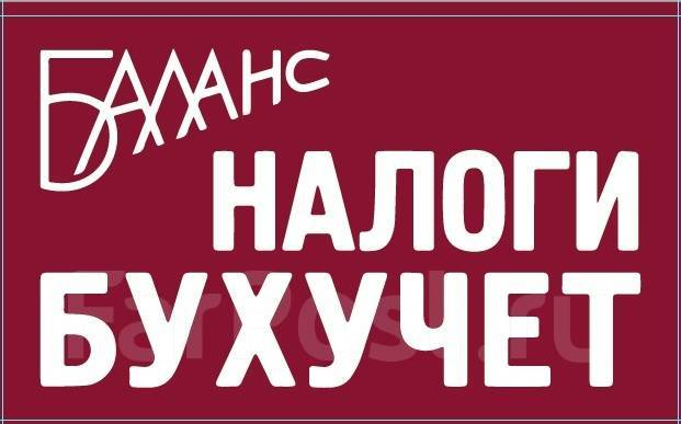 Бухгалтер на самостоятельный баланс во Владивостоке