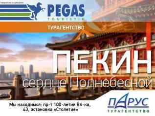 Пекин. Экскурсионный тур