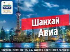 Шанхай. Экскурсионный тур. Шанхай Авиа! Прямые рейсы