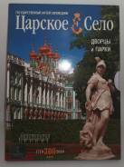 DVD диск Музей Царское село