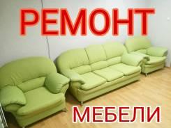 Перетяжка Ремонт Мебели на Дому. WhatsApp