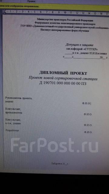 Диплом ЖД Проект новой сортировочной станции Помощь в обучении  Диплом ЖД Проект новой сортировочной станции в Хабаровске