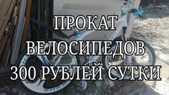 Прокат велосипедов.