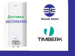 ВодонагревательTimberk FSQ1 Grande Pro 100л Белый Берег