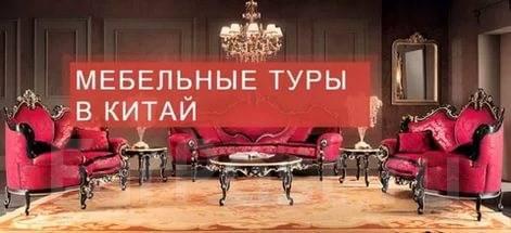Муданьцзян. Шоппинг. Нужна хорошая мебель, сантехника, кафель . ? Отправьтесь в Китай
