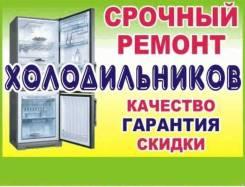 Ремонт холодильников на дому с гарантией