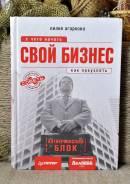 Л. Агаркова С чего начать свой бизнес