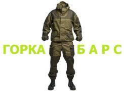 Костюмы Горка. Под заказ из Владивостока