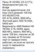 "Toshiba Satellite. 11.1"", 2,5ГГц, ОЗУ 8192 МБ и больше, диск 500 Гб, WiFi, Bluetooth, аккумулятор на 8 ч."
