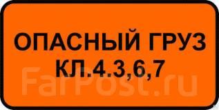 Дорожный знак 8.19 Класс опасного груза