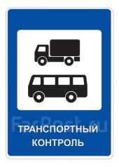 Дорожный знак-7.14 Пункт контроля международных авто перевозок