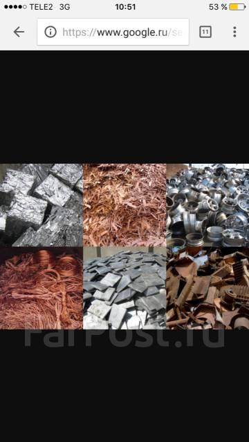 Куплю лом чёрных и цветных металлов! дорого