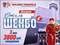 Хуньчунь. Экскурсионный тур. Туры в г. Хуньчунь 3800 руб. БЕЗ Доплат Шенбо 4* !