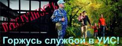 Кинолог. ФКУ ИК-12. П.Заозёрное ул.Петра-Черкасова 31