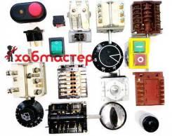 Запчасти для ремонта электроплит, электроконфорки, переключатели, ТЭНЫ