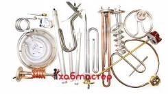 Запчасти для ремонта водонагревателя, кипятильника, бойлера