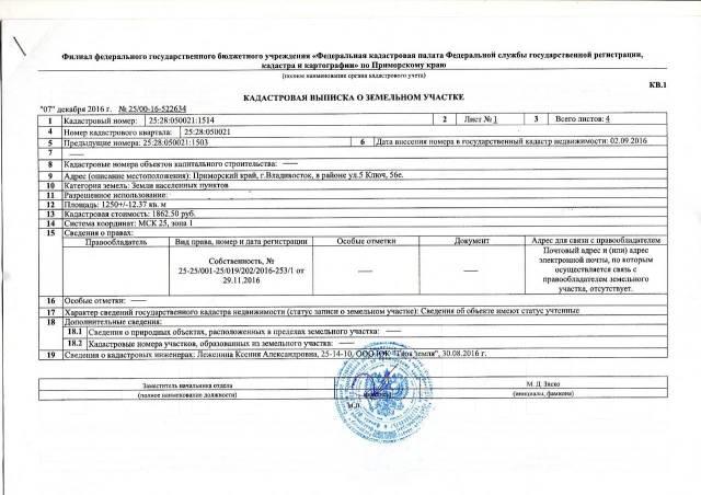Участок 25 соток ИЖС за 3,0 млн. р. 2 500кв.м., собственность, электричество, вода, от агентства недвижимости (посредник). Документ на объект для по...