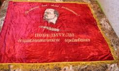 Знамя Флаг Бархат Ленин-Герб Вышивка Двустороннее См. фото! Обмен!. Оригинал