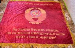 Знамя Флаг Бархат Герб Вышивка Двустороннее См. фото! Обмен!. Оригинал