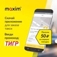 """Бесплатные поездки на такси """"Максим"""""""