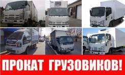 "Аренда Прокат Грузовика Рефки 4 WD (Авроровская 4 ""АвтоТок"")"
