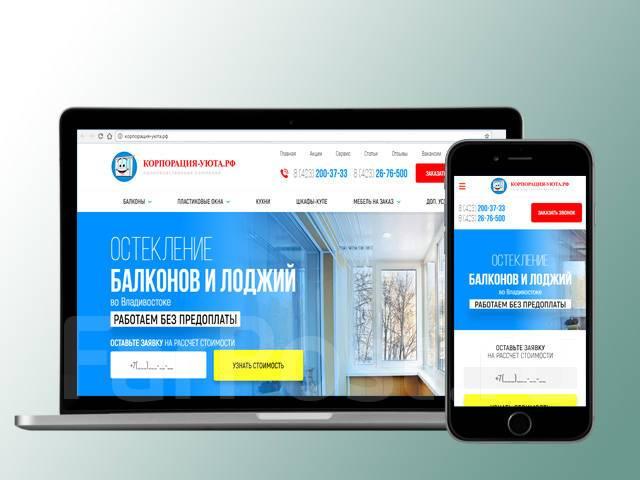 Продвижение интернет сайтов владивосток осуществить поисковое продвижение оптимизацию вашего сайта продвижение сайтов универсальн