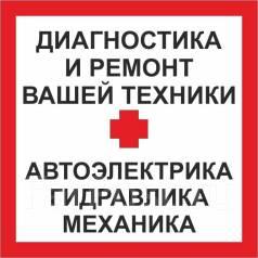 Ремонт Грузовиков и СпецТехники, диагностика, ремонт (сканер, выезд)